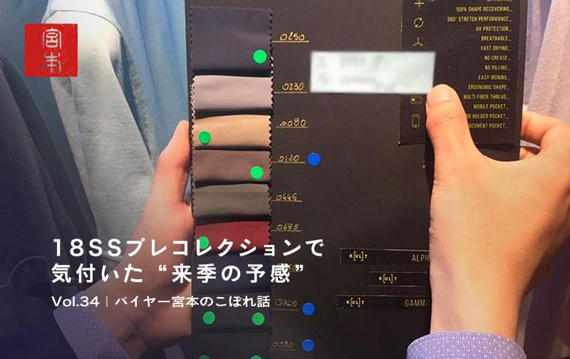 メンズセレクトショップring(リング)ringスタッフのお取り扱いアイテムこぼれ話!2017年6月号
